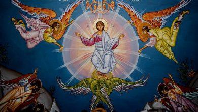 Η Ανάληψη του Κυρίου μας Ιησού Χριστού