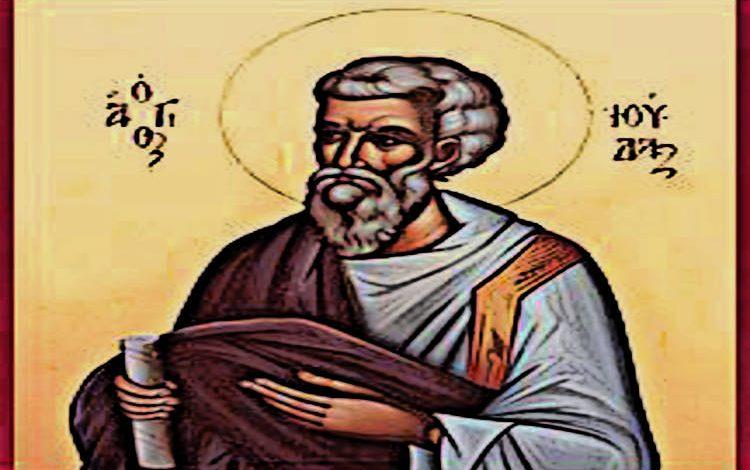 Προσευχή Αγίου Ιούδα Θαδδαίου του Αποστόλου
