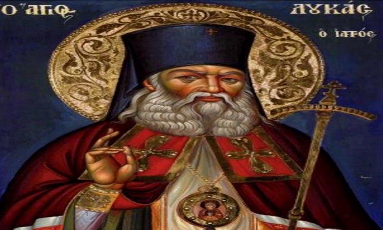 Ο Θαυματουργός Άγιος Λουκάς