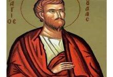 Photo of Παρακλητικός Κανών στον Άγιο Ιούδα τον Απόστολο τον Θαδδαίο