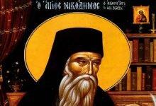 Photo of Οσίου Νικοδήμου του Αγιορείτου: Η Μαγεία – Τι είναι & γιατί ο Θεός την απαγορεύει;
