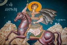 Photo of Χαιρετισμοί Αγίου Δημητρίου Μεγαλομάρτυρα