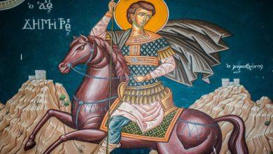 Χαιρετισμοί Αγίου Δημητρίου Μεγαλομάρτυρα