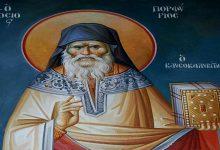 Photo of Προσευχή με τον Άγιο Πορφύριο