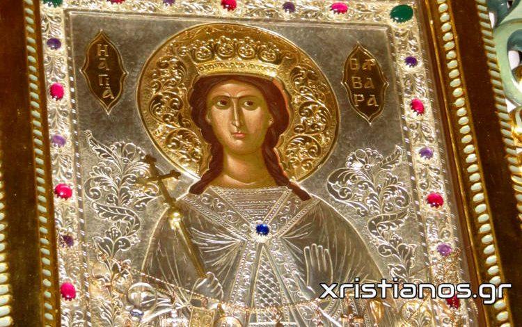 Θαύμα Αγίας Βαρβάρας