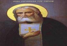Όσιος Σεραφείμ του Σαρώφ: Η απελπισία είναι η μεγαλύτερη χαρά του διαβόλου