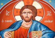 Προσευχή στον Κύριο Ιησού Χριστό για τις δύσκολες στιγμές
