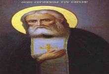 Προσευχή Αγίου Σεραφείμ του Σάρωφ