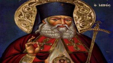 Ο Άγιος Λουκάς σε θεραπεύει