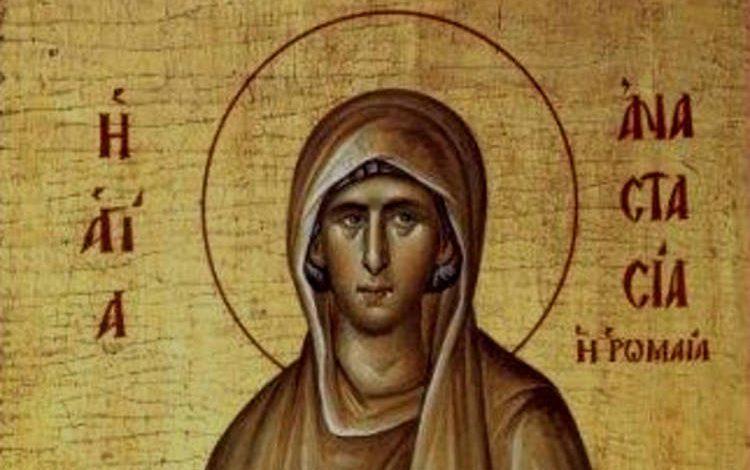 Θαύμα Αγίας Αναστασίας της Ρωμαίας σε νεαρό πατέρα